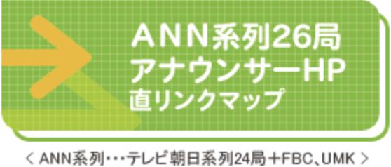 ANN系列26局アナウンサーHP