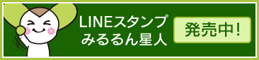 LINEスランプ発売中