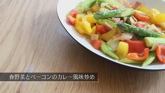 春野菜とベーコンのカレー風味炒めの写真