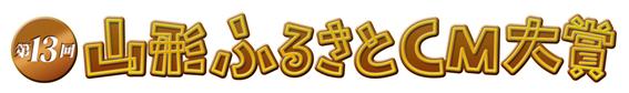 第13回山形ふるさとCM大賞