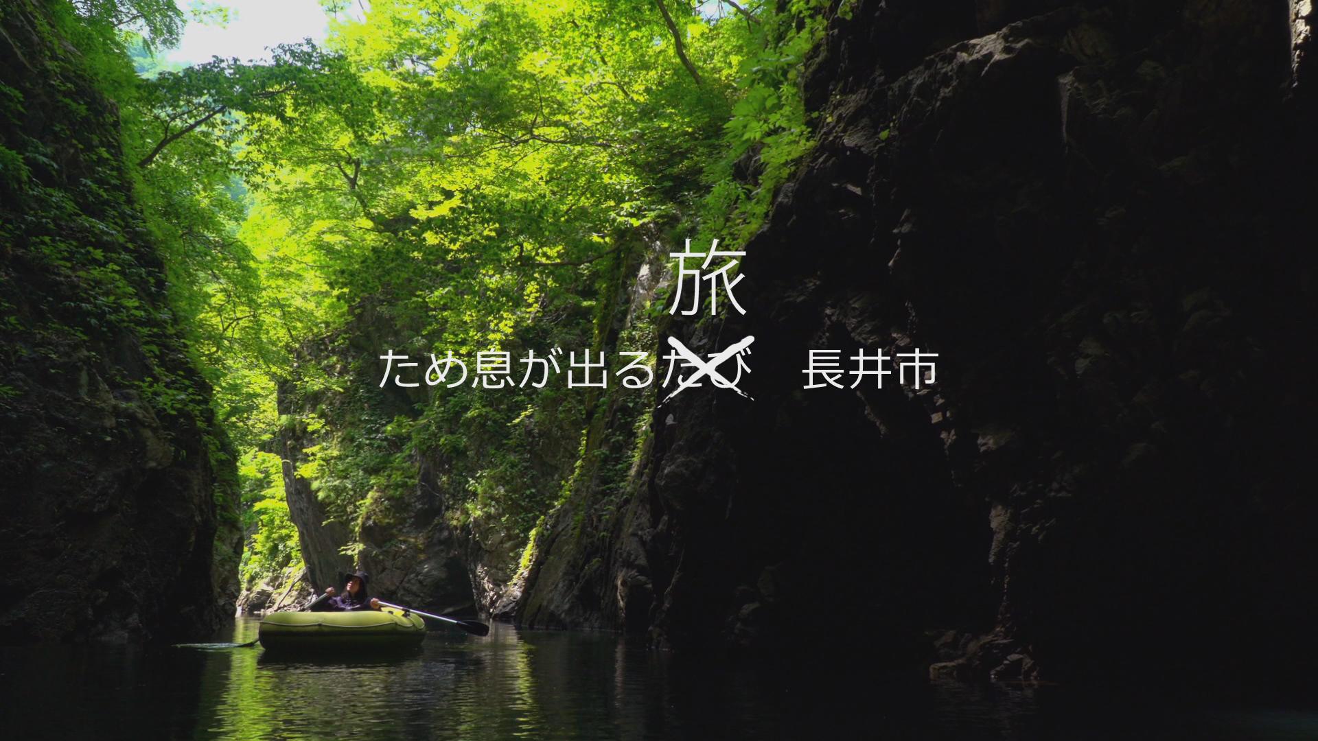 長井市の写真