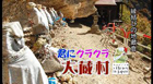 大蔵村の写真
