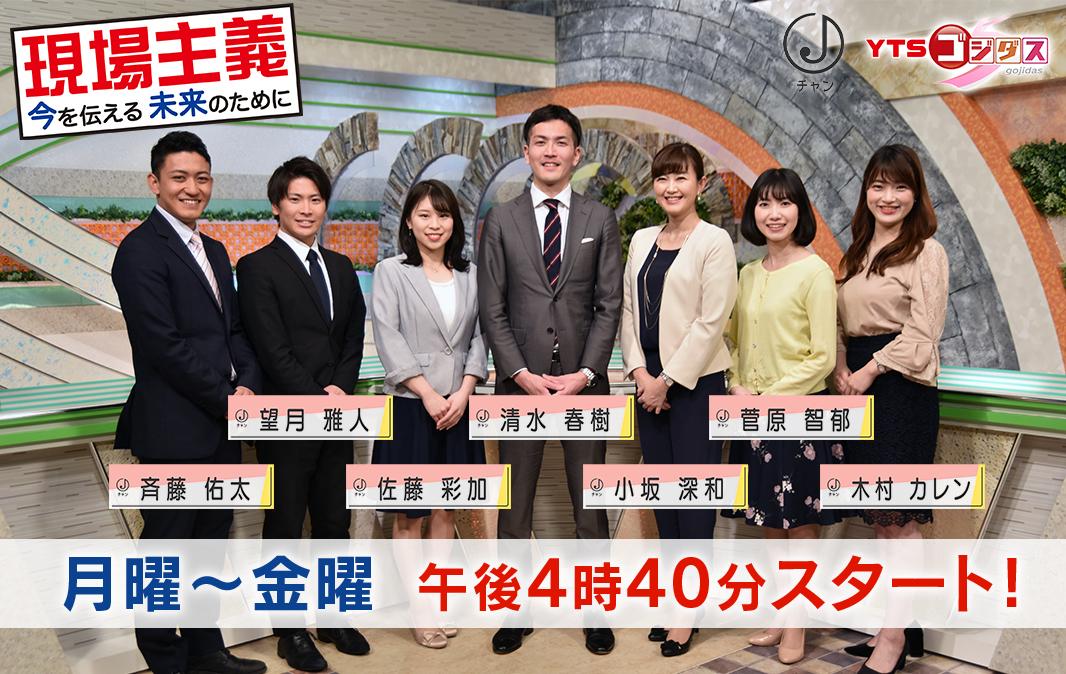 テレビ 番組 山形