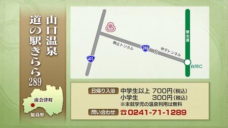 山口温泉道の駅きらら289