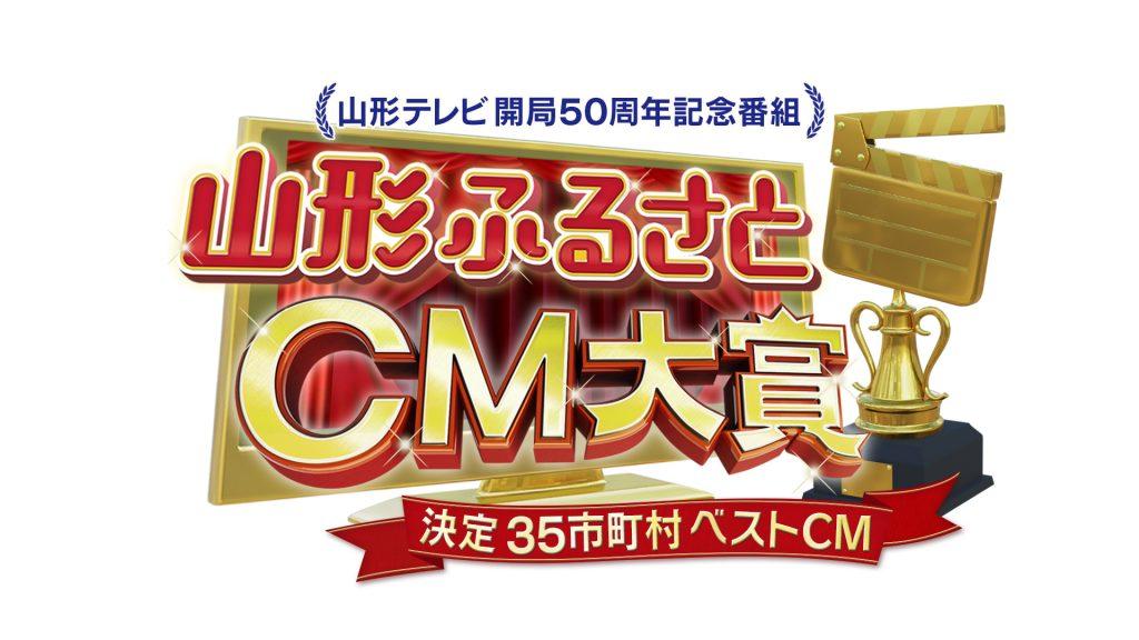 ふるさとCM大賞2020
