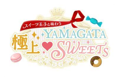 極上YAMAGATA SWEETS