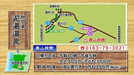 秋田県泥湯温泉奥山旅館地図