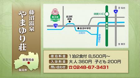 福島県須賀川市「藤沼温泉」やまゆり荘詳細