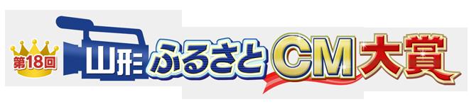 第18回山形ふるさとCM大賞ロゴ