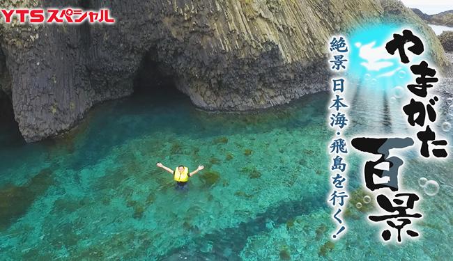 やまがた百景 絶景日本海・飛島を行く!