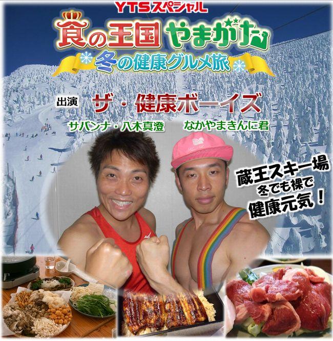 食の王国やまがた 冬の健康グルメ旅