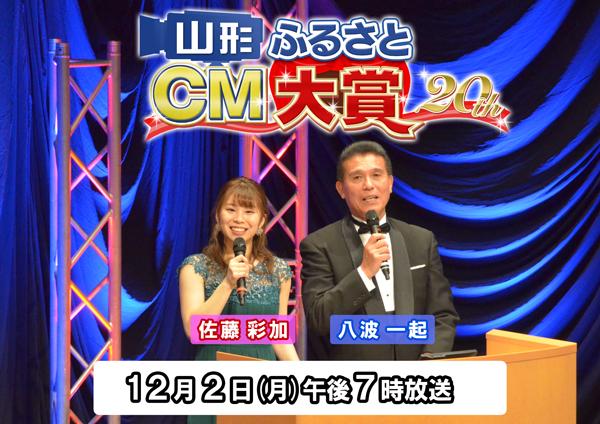 第20回山形ふるさとCM大賞