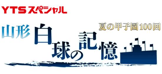 夏の甲子園100回 山形 白球の記憶ロゴ