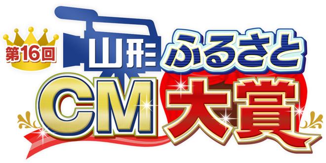 第16回山形ふるさとCM大賞ロゴ