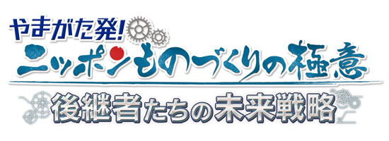 やまがた発!ニッポンものづくりの極意 後継者たちの未来戦略ロゴ