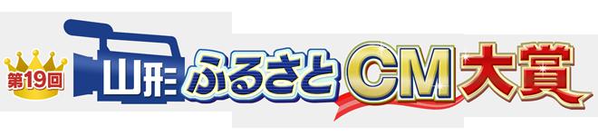 第19回山形ふるさとCM大賞ロゴ
