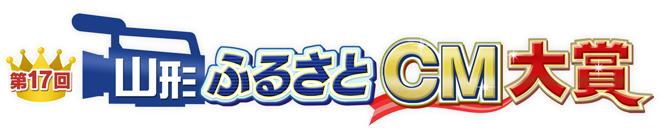 第17回山形ふるさとCM大賞ロゴ