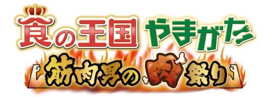 食の王国やまがた 筋肉男の肉祭りロゴ