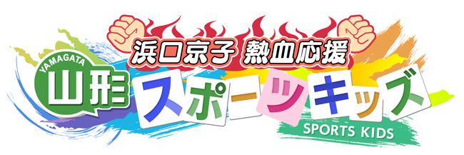 浜口京子熱血応援 山形スポーツキッズロゴ