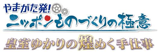 やまがた発!ニッポンものづくりの極意 皇室ゆかりの煌めく手仕事ロゴ