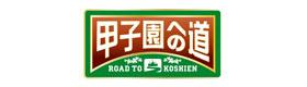 甲子園への道