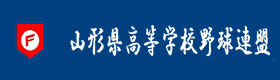 山形県高等学校野球連盟